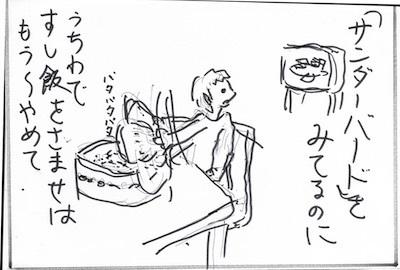 日記29回.jpg