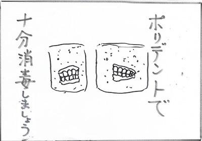 日記第28回 3.jpg