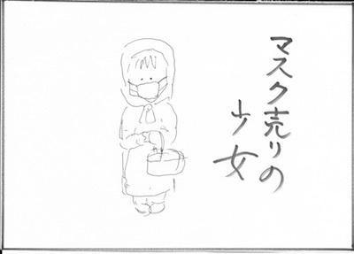 昭和の香り日記第20回.jpg